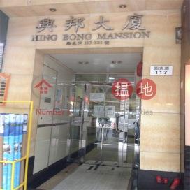 Hing Bong Mansion,Wan Chai,