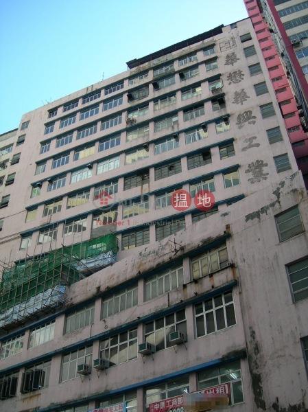 華懋華興工業大廈 (Wah Hing Industrial Building) 荃灣東 搵地(OneDay)(1)