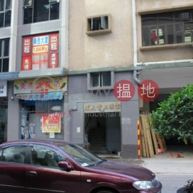 Fu Yuen Industrial Building|富源工業大廈