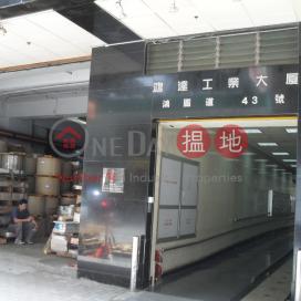HUNG TAT IND BLDG|Kwun Tong DistrictHung Tat Industrial Building(Hung Tat Industrial Building)Rental Listings (LCPC7-0094505380)_0