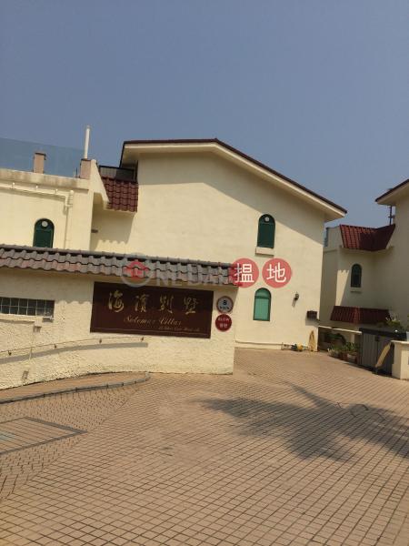 海濱別墅 B4座 (House B4 Solemar Villas) 清水灣 搵地(OneDay)(1)