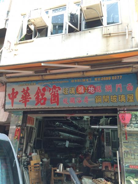 32 Chik Chuen Street (32 Chik Chuen Street) Tai Wai 搵地(OneDay)(2)