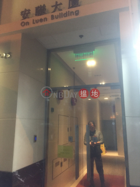 安聯樓 (On Luen Building) 尖沙咀|搵地(OneDay)(1)