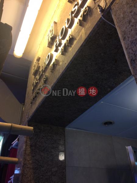 芝蘭樓 (Orchid House) 太子|搵地(OneDay)(2)