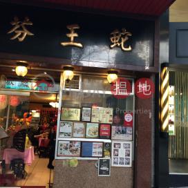 美輪樓,中環, 香港島