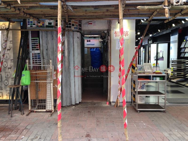 快富街5號 (5-7 Fife Street ) 旺角|搵地(OneDay)(1)