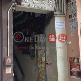 33 Hong Keung Street|康強街33號