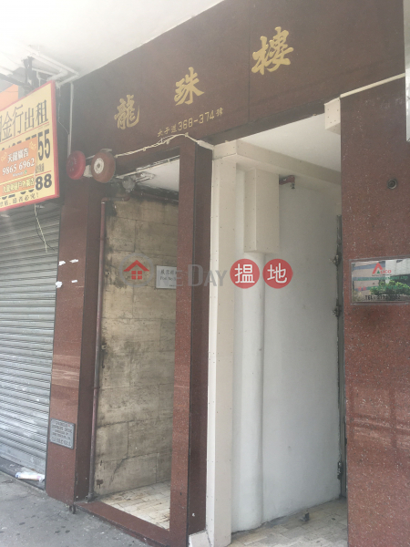 PEARL HOUSE (PEARL HOUSE) Kowloon City|搵地(OneDay)(2)