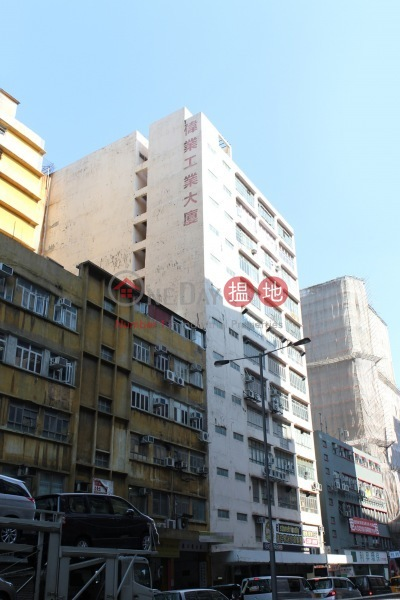 中懋工業大廈 (Jone Mult Industrial Building) 觀塘|搵地(OneDay)(1)