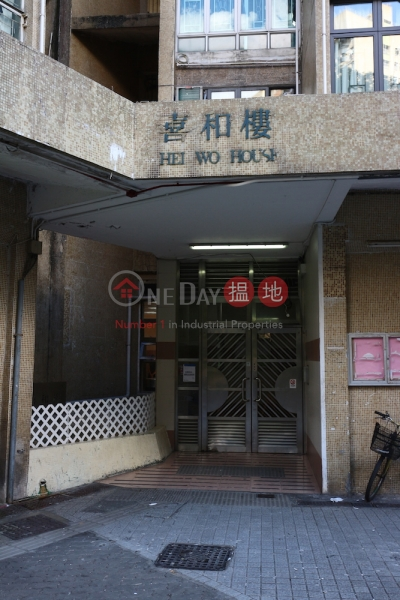 Hei Wo House (Block 1) Tai Wo Estate (Hei Wo House (Block 1) Tai Wo Estate) Tai Po|搵地(OneDay)(2)