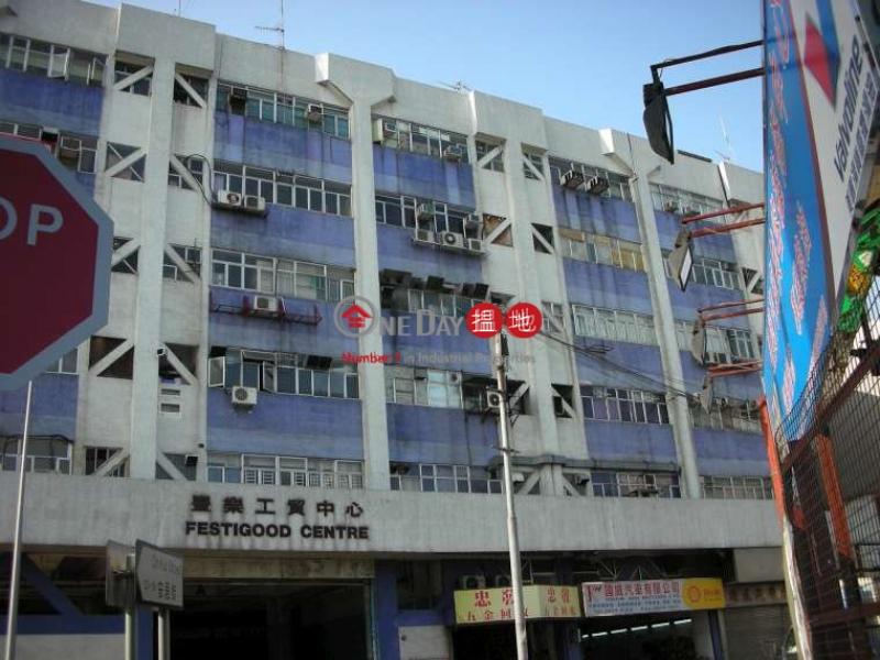 豐樂工貿中心|粉嶺豐樂工貿中心(Festigood Centre)出售樓盤 (makli-04138)