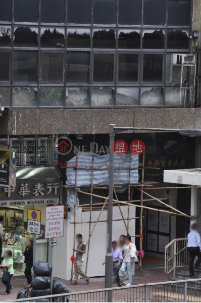 中興商業大廈 (Chung Hing Commercial Building) 中環|搵地(OneDay)(2)