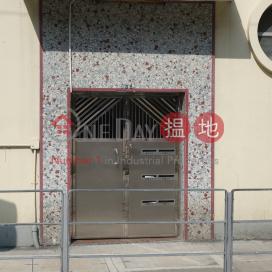 福盛工廠大廈,筲箕灣, 香港島