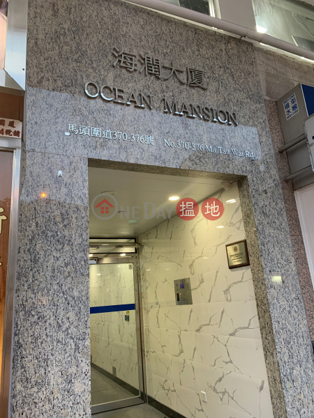 Ocean Mansion (Ocean Mansion) To Kwa Wan|搵地(OneDay)(3)
