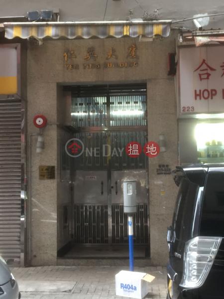 仁英大廈 (Yen Ying Mansion) 灣仔|搵地(OneDay)(2)