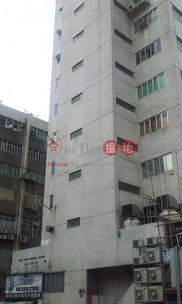 成全工業大廈 (Shing Chuen Industrial Building) 大圍|搵地(OneDay)(2)