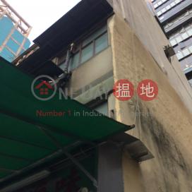 紫薇街15號,西營盤, 香港島