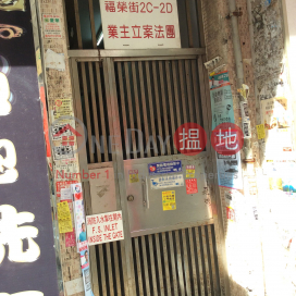 2D Fuk Wing Street|福榮街2D號