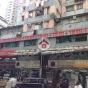 裕景樓 (Yue King Building) 油尖旺上海街293號|- 搵地(OneDay)(2)