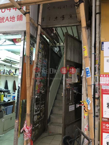 福華街41號 (41 Fuk Wa Street) 深水埗 搵地(OneDay)(3)