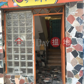 界限街166-166A號,九龍塘, 九龍