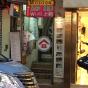 慶渠樓 (Hing Kui Building) 灣仔勿地臣街7-9號|- 搵地(OneDay)(4)