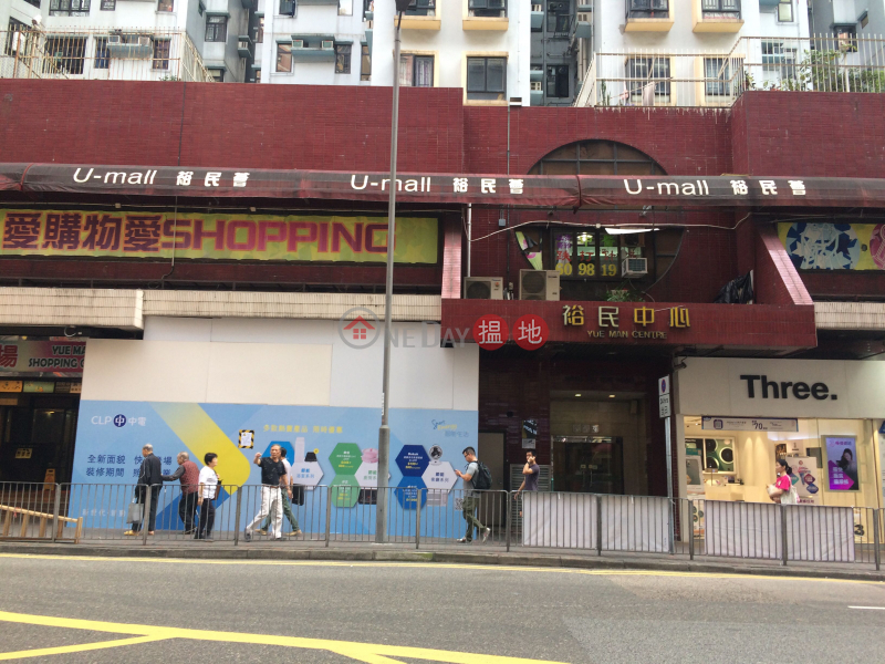 Block 2 Yue Man Centre (Block 2 Yue Man Centre) Ngau Tau Kok|搵地(OneDay)(1)