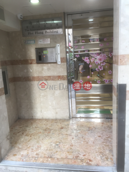 Hoi Hung Building (Hoi Hung Building) Tsz Wan Shan|搵地(OneDay)(3)