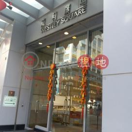 Westley Square,Kwun Tong, Kowloon