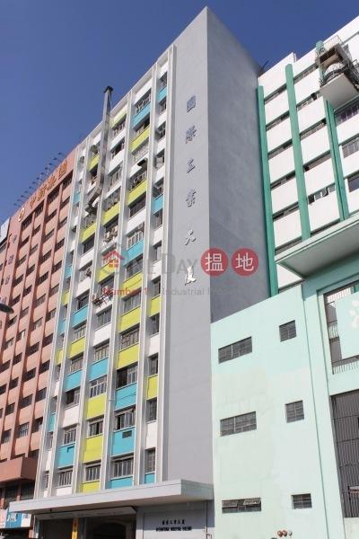 International Industrial Building (International Industrial Building) Kwun Tong|搵地(OneDay)(5)