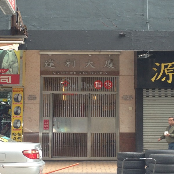 Kin Lee Building (Kin Lee Building) Wan Chai|搵地(OneDay)(1)