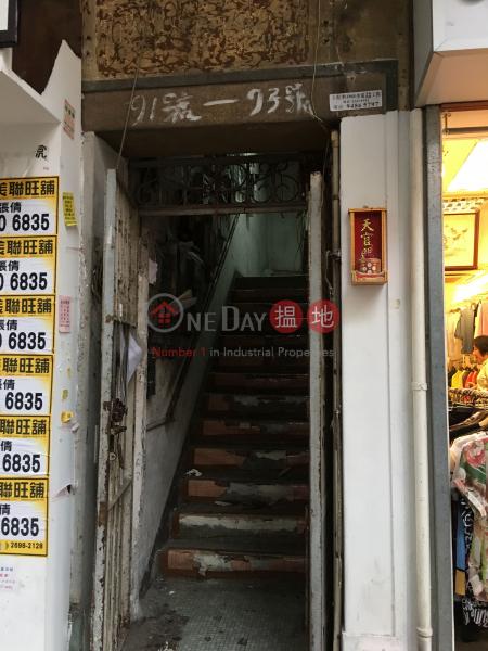 福華街93號 (93 Fuk Wa Street) 深水埗|搵地(OneDay)(3)
