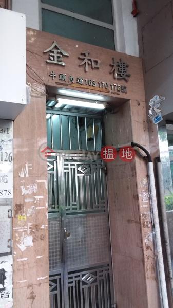 Kam Wo Building (Kam Wo Building) Ngau Tau Kok|搵地(OneDay)(1)