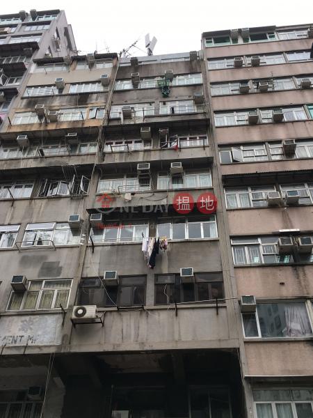 福華街11號 (11 Fuk Wa Street) 深水埗 搵地(OneDay)(1)