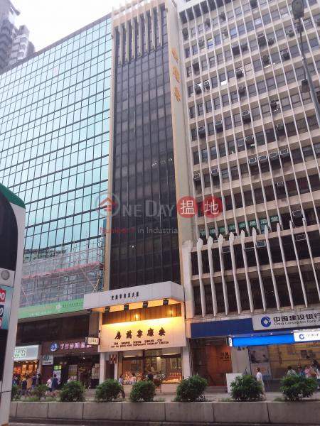 安康寧商業大廈 (On Hong Ning House) 太子|搵地(OneDay)(1)