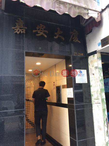 27-29 Poplar Street (27-29 Poplar Street) Sham Shui Po|搵地(OneDay)(2)