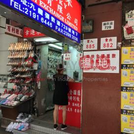 729 Nathan Road,Mong Kok, Kowloon