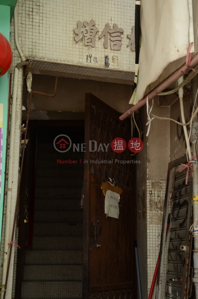 增信樓 (Jenzen Building) 蘇豪區 搵地(OneDay)(1)