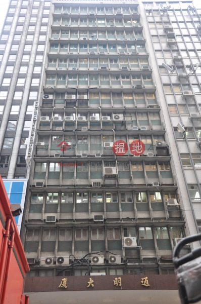 Tung Ming Building (Tung Ming Building) Central|搵地(OneDay)(3)