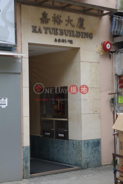 Ka Yu (Yue) Building (Ka Yu (Yue) Building) Shau Kei Wan 搵地(OneDay)(1)
