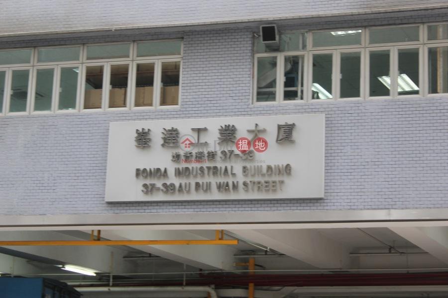 Fonda Industrial Building (Fonda Industrial Building) Fo Tan|搵地(OneDay)(2)