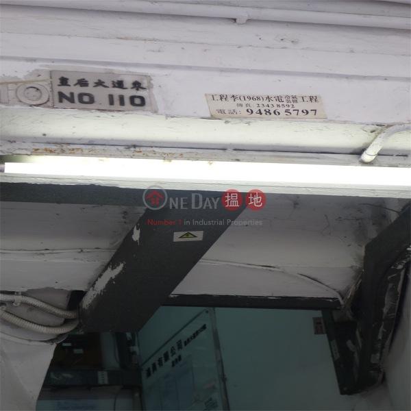 110-112 Queen\'s Road East (110-112 Queen\'s Road East) Wan Chai|搵地(OneDay)(1)