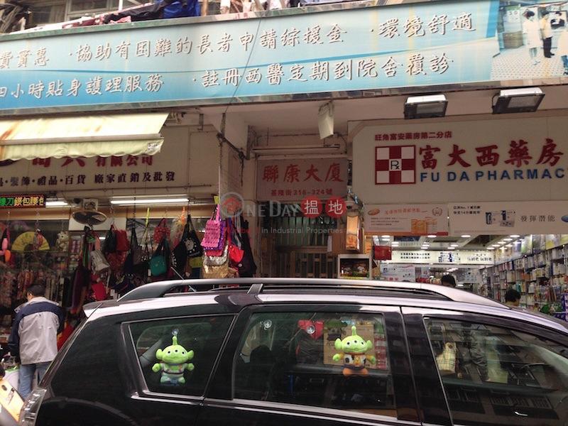 聯康大廈 (Luen Hong Building) 深水埗 搵地(OneDay)(3)