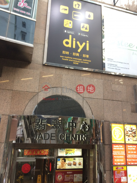 翡翠中心 (Jade Centre) 中環|搵地(OneDay)(2)