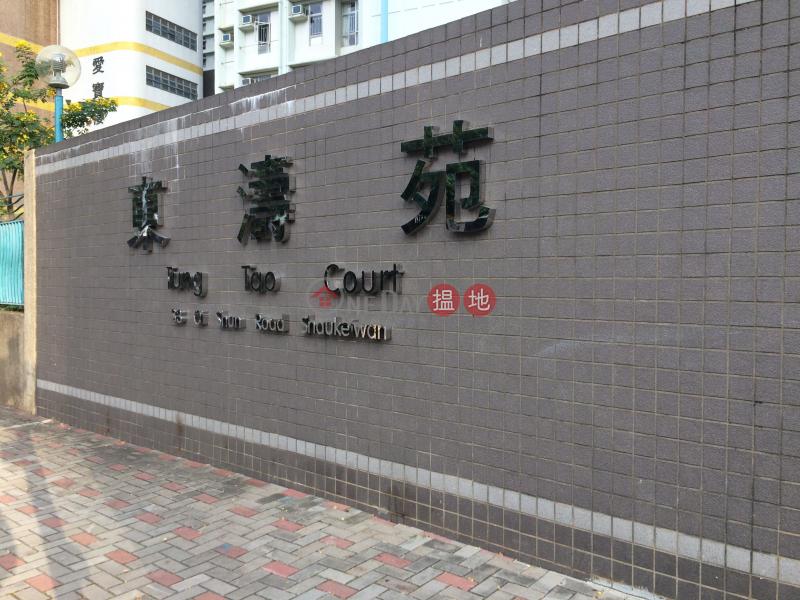 東濤苑 (Tung Tao Court) 西灣河|搵地(OneDay)(3)