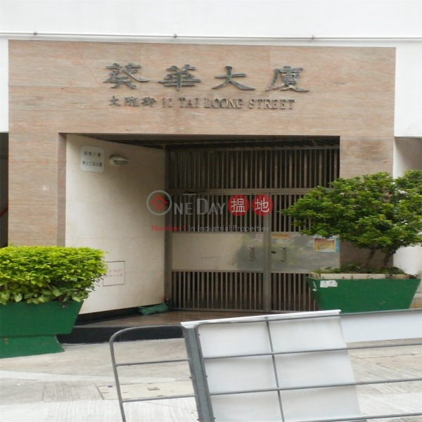 Kwai Wah Building (Kwai Wah Building) Kwai Chung|搵地(OneDay)(2)