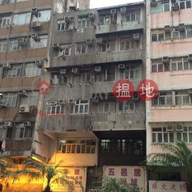 254 Lai Chi Kok Road|荔枝角道254號