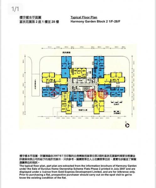富欣花園 2座-中層|住宅-出售樓盤|HK$ 648萬