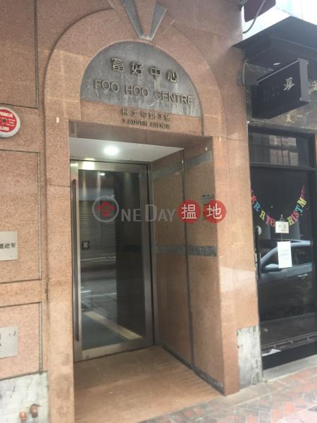 富好中心 (Foo Hoo Centre) 尖沙咀|搵地(OneDay)(1)