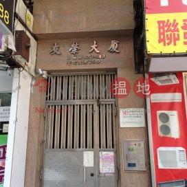 Yau Wing Apartment|友榮大廈